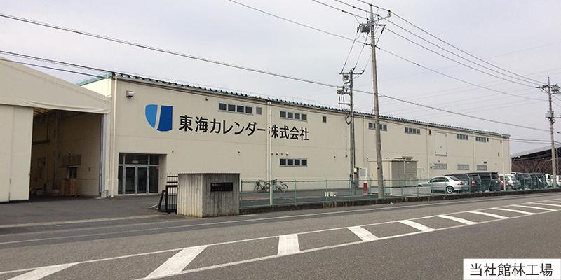 toukai_koujyo