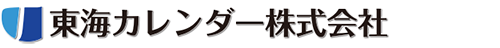 【東海カレンダー】カレンダー・タオル・うちわ・封筒の名入れ印刷・販売